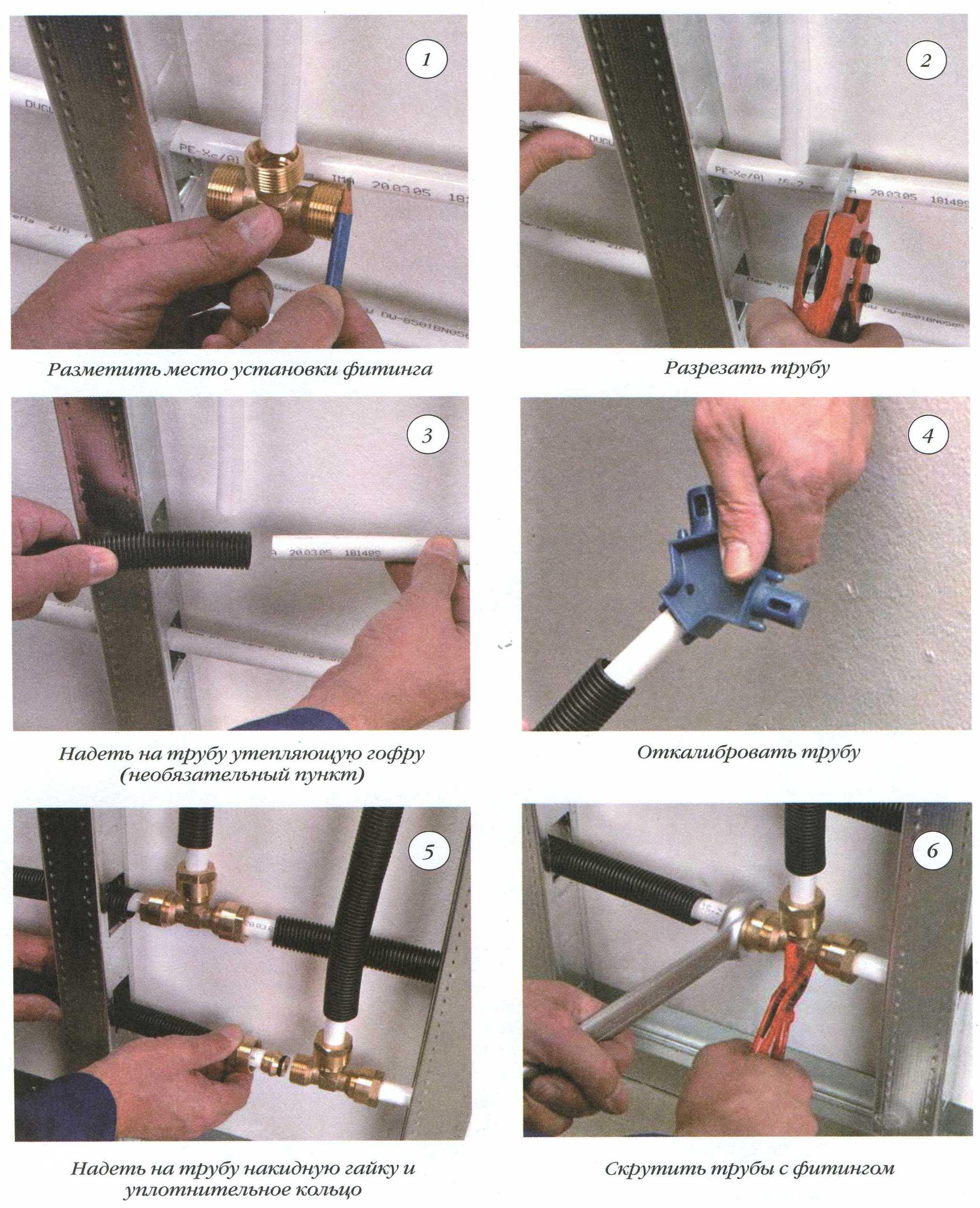 Этапы монтажа фитинга на трубы