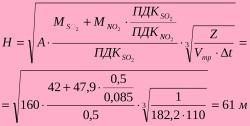 Определяется предварительная минимальная высота дымовой трубы (м)