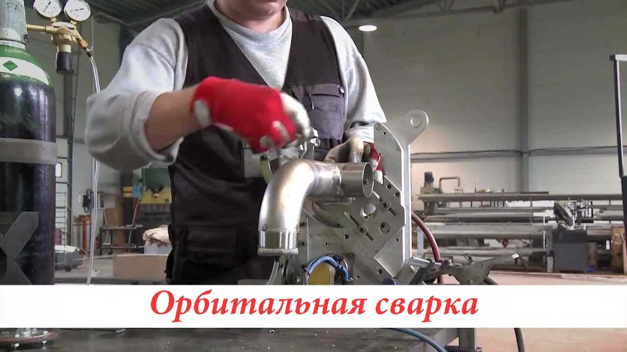 Аппарат для орбитальной сварки
