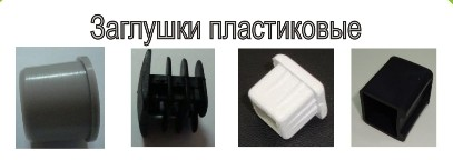 Виды пластиковых заглушек для труб